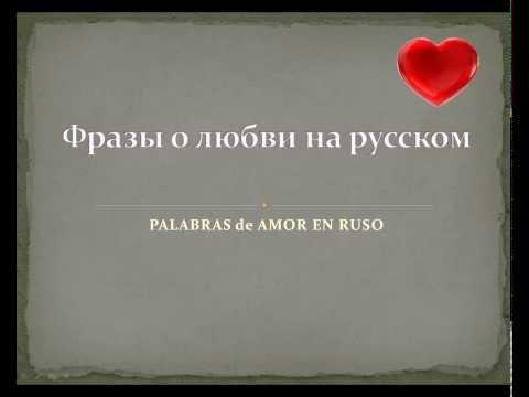 Palabras de amor en Ruso (con pronunciación )