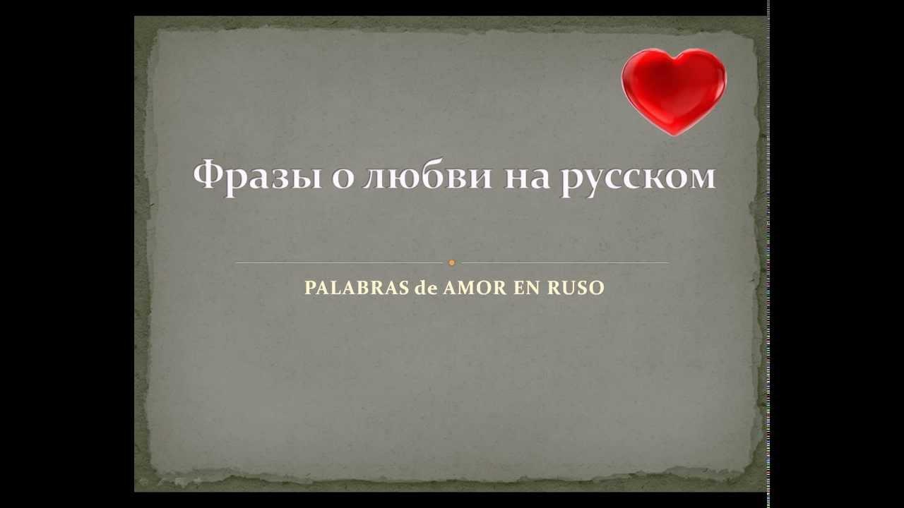 Palabras De Amor En Ruso Con Pronunciación Youtube