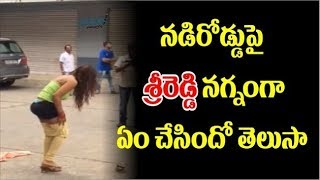 Do You Know What Happened To Sri Reddy || న�...