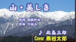 2016.08.11発売 北島三郎さんの新曲です。 作詞:関根和夫 作曲:叶弦大...