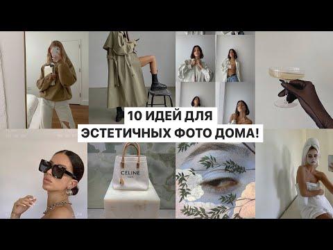 10 ИДЕЙ ДЛЯ ФОТО ДОМА В ИНСТАГРАМ!