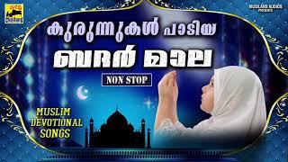 Badar Mala | കുരുന്നുകൾ പാടിയ ബദർ മാല | Islamic Devotional Songs | old is gold mappila pattukal