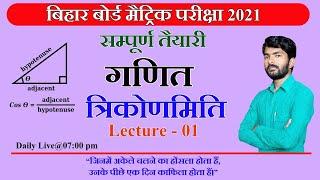 त्रिकोणमिति | #01| class 10 biharboard examination 2021| By-Durgesh sir