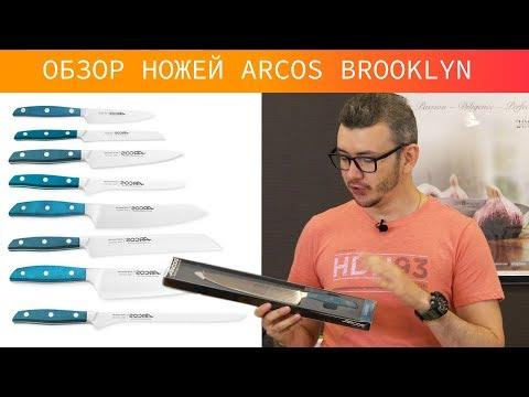 Arcos Brooklyn - обзор испанских кухонных ножей