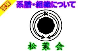 【松葉会】関東以北の1都1道8県に及ぶ指定暴力団『松葉会』の系譜・組織について Matsuba kai mafia group Yakuza