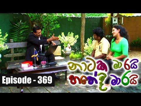 Naataka Maarai Hathedi Maarai - Ep 369 | Divorce Naduwa ( 16-11-2016 )
