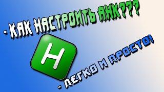 Как настроить AutoHotKey для использования в SA:MP. Видео урок.