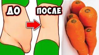 как быстро Похудеть с Морковью Без Упражнений! Жир с живота исчезнет за 5 дней