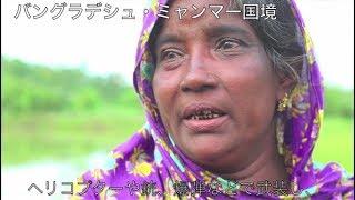 バングラデシュへ逃れたロヒンギャへの支援を国連WFPが拡大 南谷真鈴 検索動画 23
