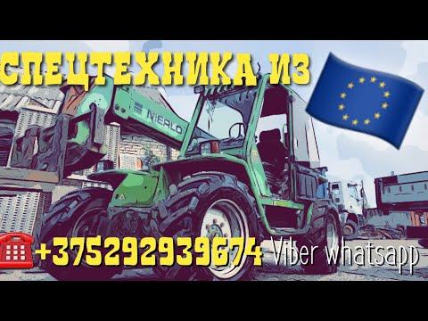 Спецтехника Б/У из Европы и Англии Погрузчики Экскаваторы Тракторы Разборка Европейских Грузовиков