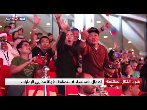 اكتمال الاستعدادت لاستضافة النسخة 8 من منافسات بطولة محاربي الإمارات للفنون القتالية المختلطة  - 09:56-2019 / 10 / 17