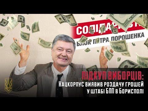 Підкуп виборців: Нацкорпус