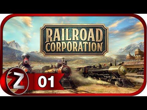 Railroad Corporation ➤ Новые паровозики ➤ Прохождение #1