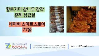 (생활 건강 선물) 황토가마 참나무 장작 훈제 삼겹살,…