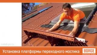 видео Фасадная лестница Borge