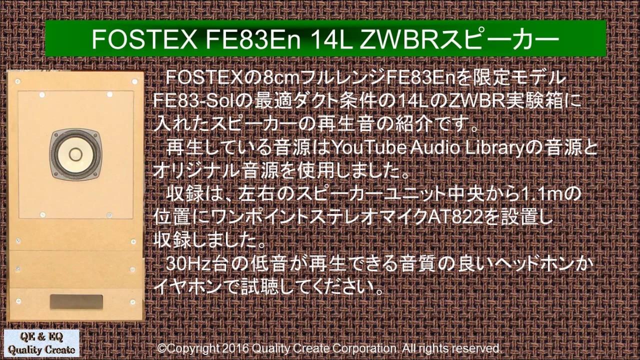 Fostex FE83En