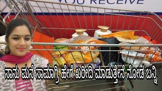 #GroceryShoppingAtBigBazar and  some tips#kannadaVlogMadhyamaKutumbha
