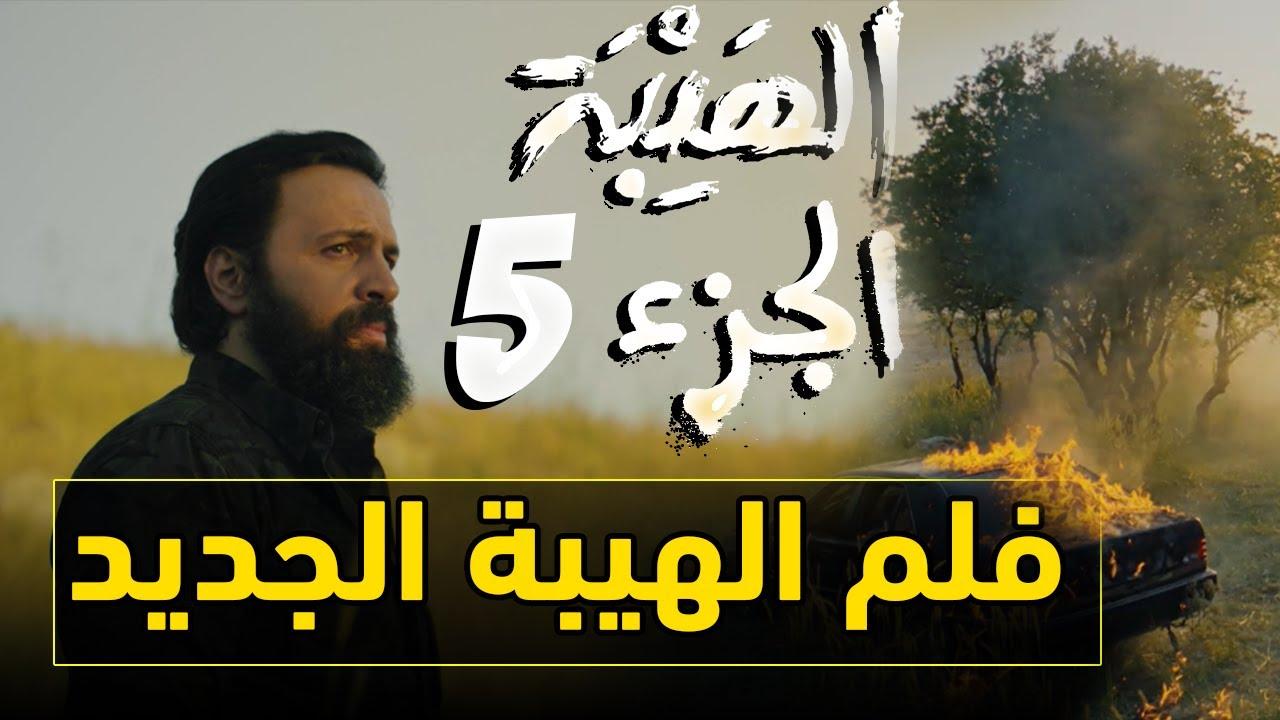 مسلسل الهيبة الجزء الخامس و فلم الهيبة الجديد الهيبة الجزء 5 Youtube