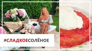 Рецепт пирожных со сливами и взбитыми сливками от Юлии Высоцкой | #сладкоесолёное №45 (6+)