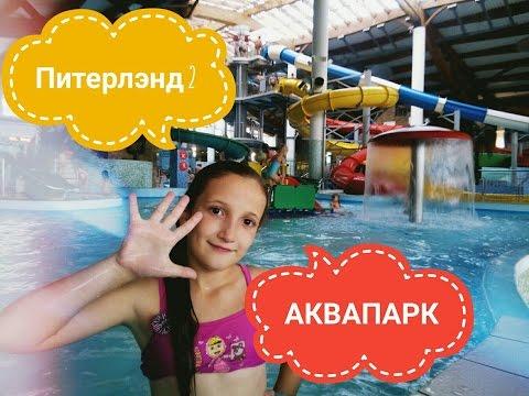 Аквапарк Питерленд в Санкт Петербурге цены, фото
