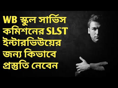 স্কুল সার্ভিস কমিশনের SLST ইন্টারভিউ প্রস্তুতি/How To Prepare for WBSSC SLST Interview Subject Wise