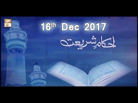 Ahkam E Shariat - 16th December 2017 - ARY Qtv