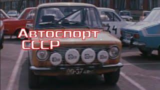 Советский Автоспорт СССР Ралли, Гонки без финиша 1977