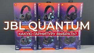 Обзор игровых гарнитур JBL Quantum. Тест микрофона, звука, QUANTUM ENGINE