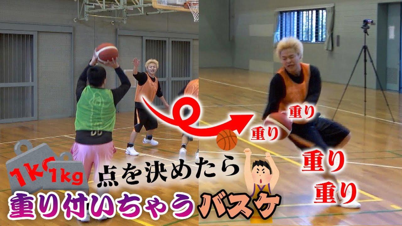 【好勝負確定】点を決めたらその得点分重りがついちゃうバスケ!