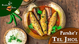 Parsher Tel Jhal Recipe | পার্শে মাছের ঝাল | Parshe Jhol Kalo Jeere Begun diye | Bengali Fish Curry