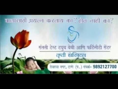 Best IVF Center in Mumbai and Thane - Santati Fertility Center