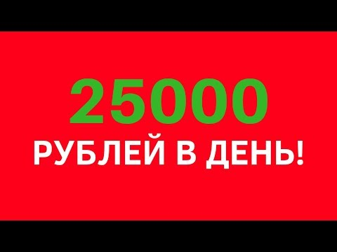 КАК ЗАРАБОТАТЬ В ИНТЕРНЕТЕ ОТ 1000 РУБ В ДЕНЬ! АВТОМАТИЧЕСКИЙ ЗАРАБОТОК В ИНТЕРНЕТЕ ДЛЯ НОВИЧКОВ!