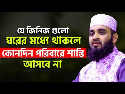 যে জিনিস গুলো ঘরের মধ্যে থাকলে | কোনদিন পরিবারে শান্তি আসবে না | Mizanur Rahman Azhari