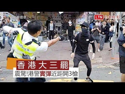 1111港警开枪动荡近百伤、冲各校及教堂大抓捕逾260人