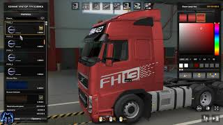 Version 2.0: - The mod is adapted to patch version 1.42 - Fixed bugs found  DL https://sharemods.com/lyajqqiewdpt/Volvo_FH16_2009_v2.0.rar.html  Fix for patch 1.41 https://sharemods.com/f3mi2yzjvnvb/Volvo_FH16_2009_fix_for_1.41.scs.html  Forum SCS https://forum.scssoft.com/viewtopic.php?f=35&t=266613  You can support my work if you want, it's up to you: ???? ?????? ?????????? ?????? ??????????? ?????? ??? ??????? ????????? ????????:  PayPal paypal.me/schumi222