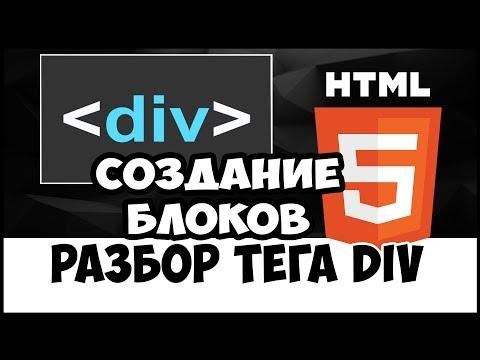 Уроки HTML/CSS. Создание блоков DIV