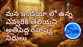 hidden Indian treasures yet to be found || In Telugu || Hidden Treasures Mystery | sumam