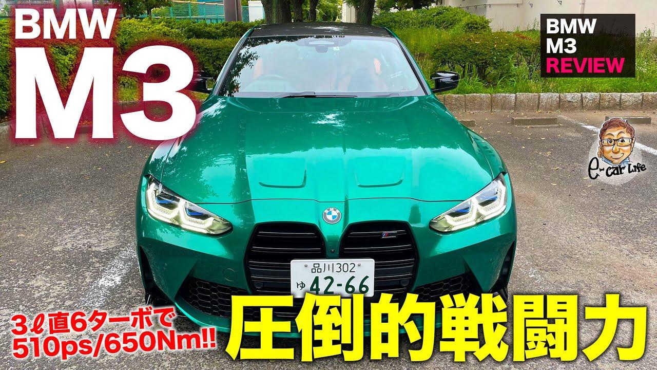 BMW M3 【車両レビュー】スポーツカー性能をセダンボディで!! 圧倒的な戦闘力を誇るFRスポーツセダン!! E-CarLife with 五味やすたか