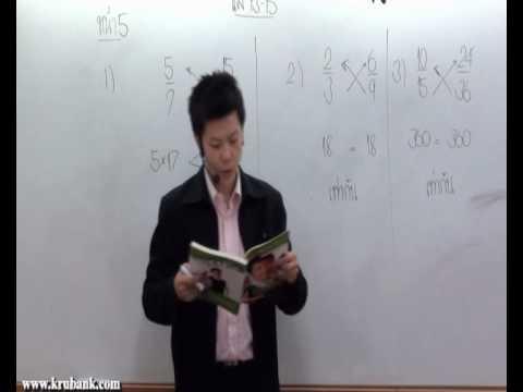 อัตราส่วนและร้อยละ  ม 2 คณิตศาสตร์ครูพี่แบงค์  part 2
