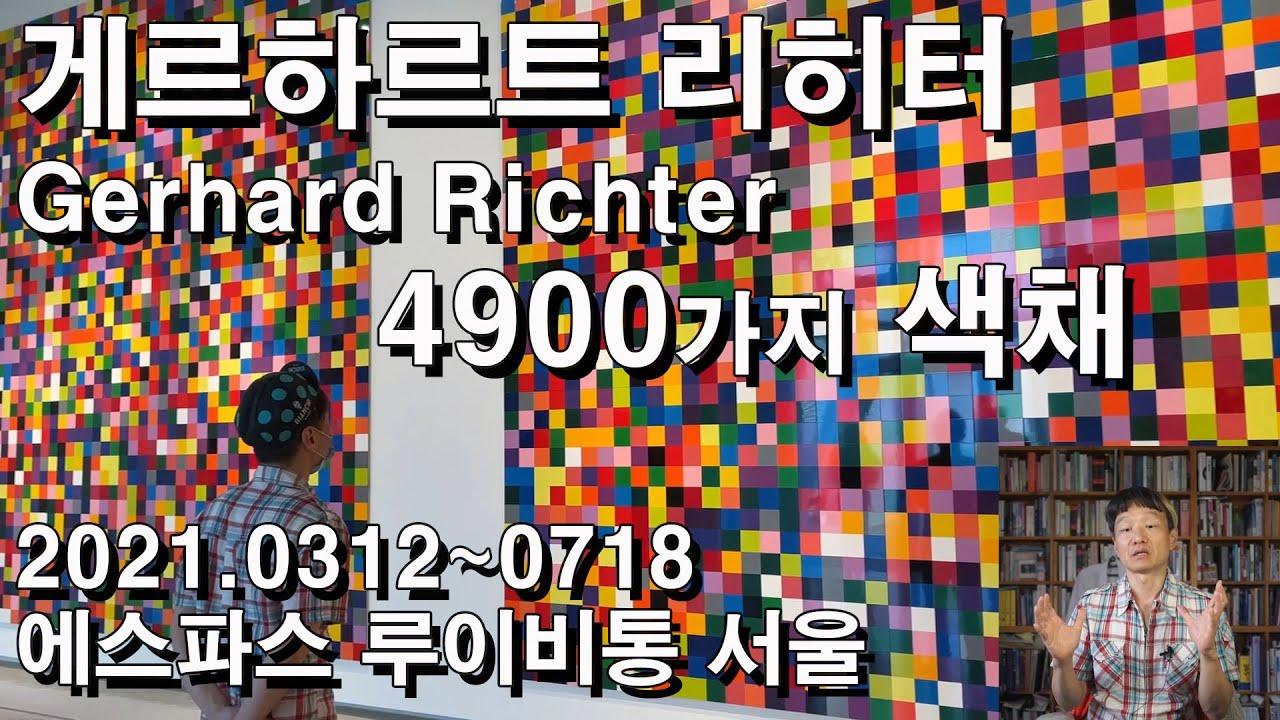 [미술/전시] 게르하르트 리히터 Gerhard Richter 4900가지 색채 (2021.0312~0718 에스파스 루이비통 서울)