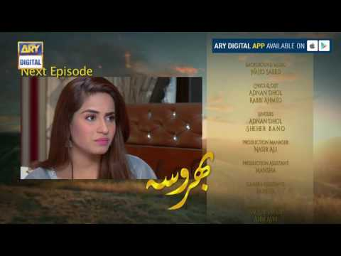 Bharosa Episode - 53 - ( Teaser ) - ARY Digital Drama