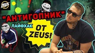 """""""АНТИГОПНИК"""": ЛАЙФХАК ОТ ZEUS!"""