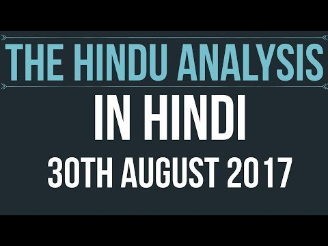 30 August 2017-The Hindu Editorial News Paper Analysis- [UPSC/ PCS/ SSC/ RBI Grade B/ IBPS]