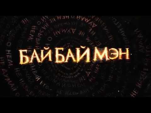 БайБайМэн – Русский трейлер