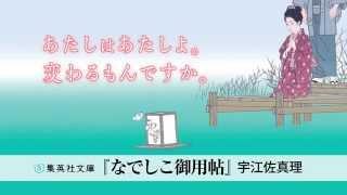 宇江佐真理『なでしこ御用帖』スペシャルムービー(集英社文庫)