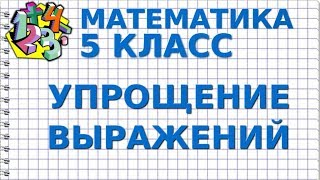 МАТЕМАТИКА 5 класс.  УПРОЩЕНИЕ ВЫРАЖЕНИЙ