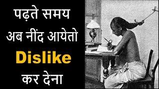 How to avoid sleep while studying [Hindi - हिन्दी} ✔
