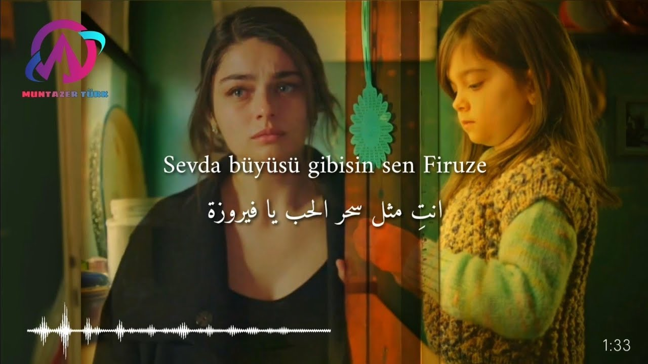 اغنية مسلسل زمهرير الحلقة 7 مترجمة كاملة - انتِ زهرة رقيقة - Sezen Aksu - Firuze