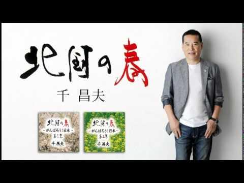 [試聴] 千昌夫「北国の春」(ショート.ver)
