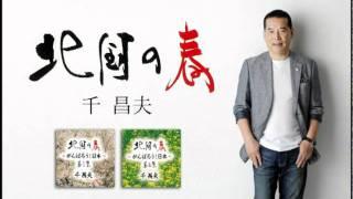 2013/2/9(土)15:00~「還暦祝い唄(セリフ入り)」発売記念ミニライ...